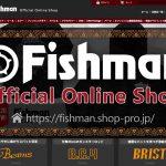 限定商品もあります!Fishmanオフィシャルオンラインショップ!