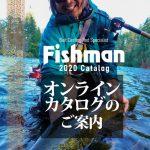 Fishmanオンラインカタログのご案内