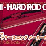 【12月1日発売予定】セミハードロッドケース ロング メーカー在庫完売