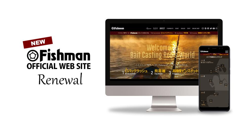Fishman公式ホームページがリニューアルしました!