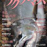 『Gijie特別編集 サクラマス2021』に、Fishmanロッドが掲載されております