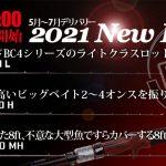 【2021年新製品ロッド情報解禁】