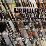 ルアマガ+でBeams CRAWLA 9.2L+とBeams RIPLOUT 7.8MLが紹介されております
