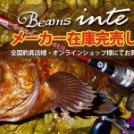 Beams inte6.4ULのメーカー在庫が完売致しました。