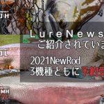新機種BC4 5.10L、5.10H、8.0MHがLureNewsR様にてご紹介されております