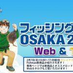 フィッシングショーOSAKA2021 Web&TV にFishmanも出展します