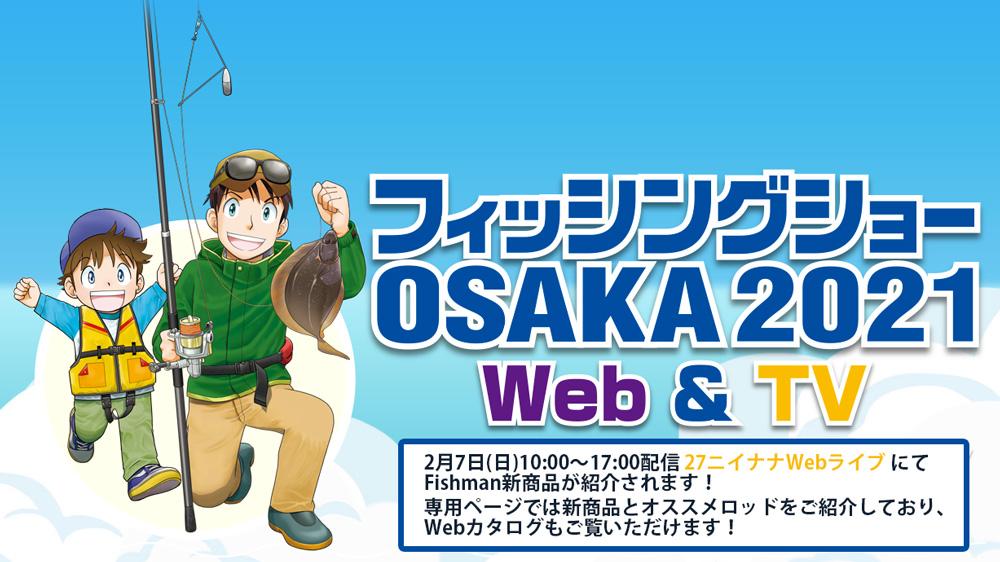 いよいよ明日!フィッシングショーOSAKA2021にFishmanも出展致します!