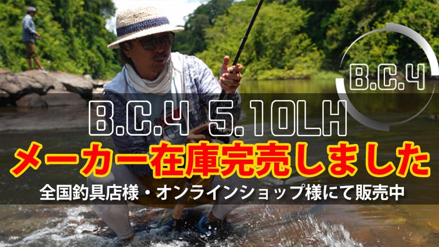 BC45.10LHのメーカー在庫が完売致しました。