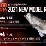 【2021年新製品ロッド2機種情報解禁】