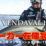 BRIST VENDAVAL10.1M メーカー在庫 完売