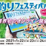 いよいよ本日18時から!釣りフェスティバル2021にFishmanも出展します!