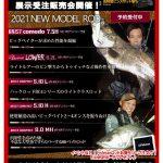 イシグロ 静岡中吉田店様、名東引山店様にてFishman展示受注会を開催いたします