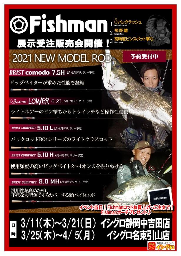 【開催中】イシグロ名東引山店様にてFishman展示受注会 開催