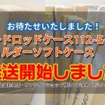 ハードロッドケース112-E-ver.・ショルダーソフトケース 出荷開始