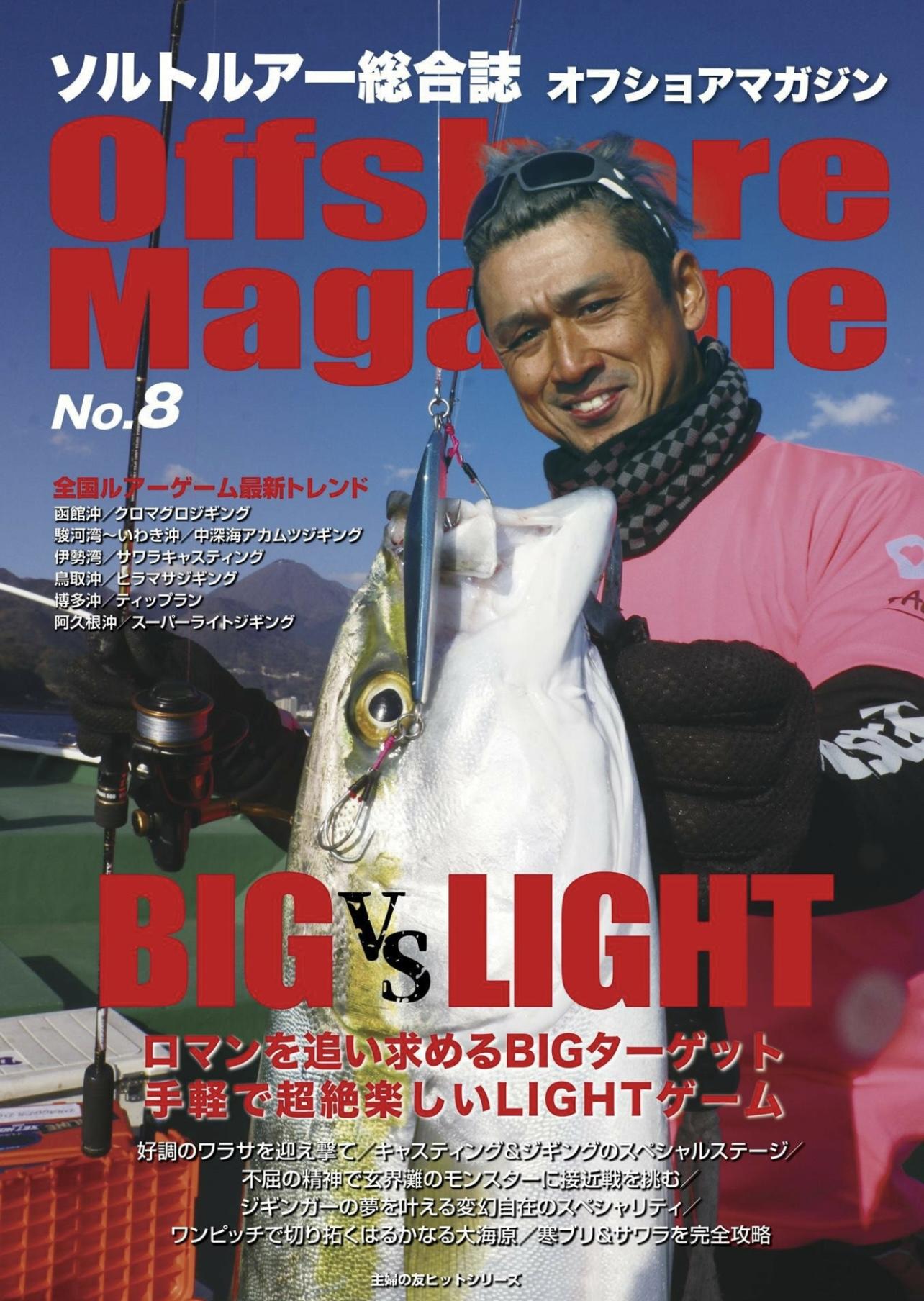 """永遠のテーマ""""BIG vs LIGHT"""" あなたはどっち?オフショアマガジンNo.8発売中!"""