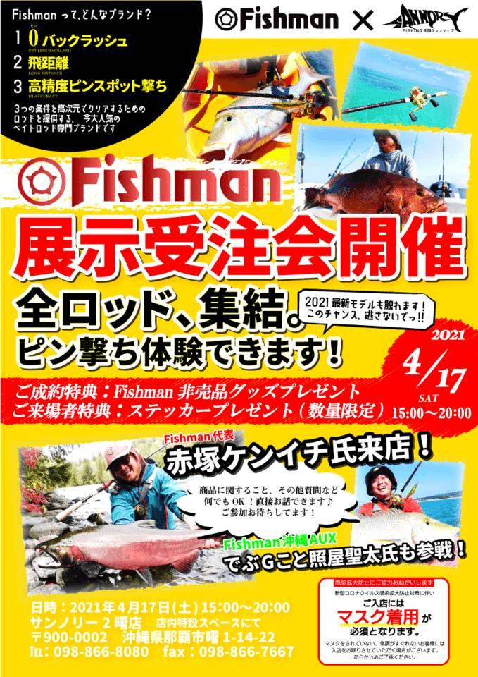 【沖縄ユーザー様必見!】サンノリー2曙店様にて、Fishman展示受注会を開催いたします!