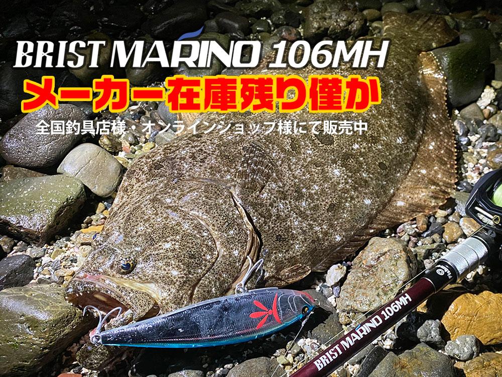 BRIST MARINO10.6MHメーカー在庫残りわずか
