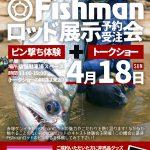 【沖縄ユーザー様必見!】フィッシングステップ具志川店様にて、Fishman展示受注会を開催いたします