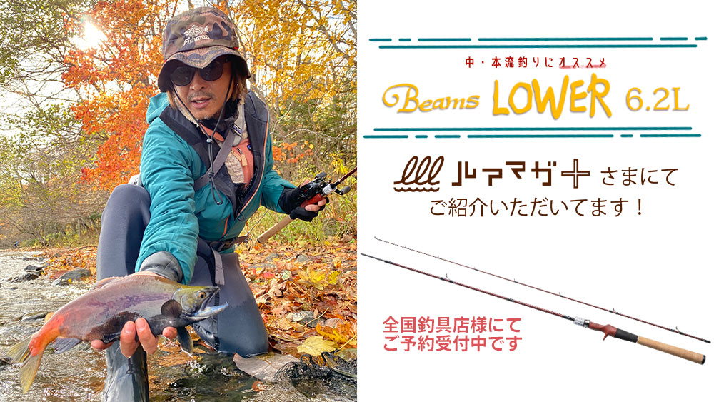 中・本流釣りにピッタリ!BeamsLOWER6.2Lがルアマガ+様で紹介されております