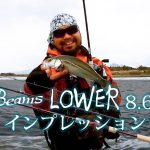 FieldTester上宮によるBeams LOWER8.6Lインプレッション