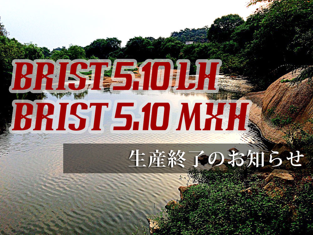 BRIST 5.10LH、5.10MXH 生産終了のお知らせ
