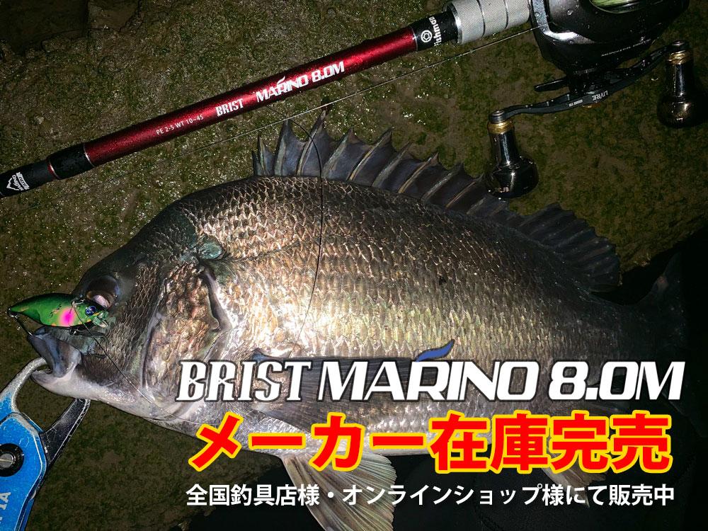 BRIST MARINO8.0M メーカー在庫完売