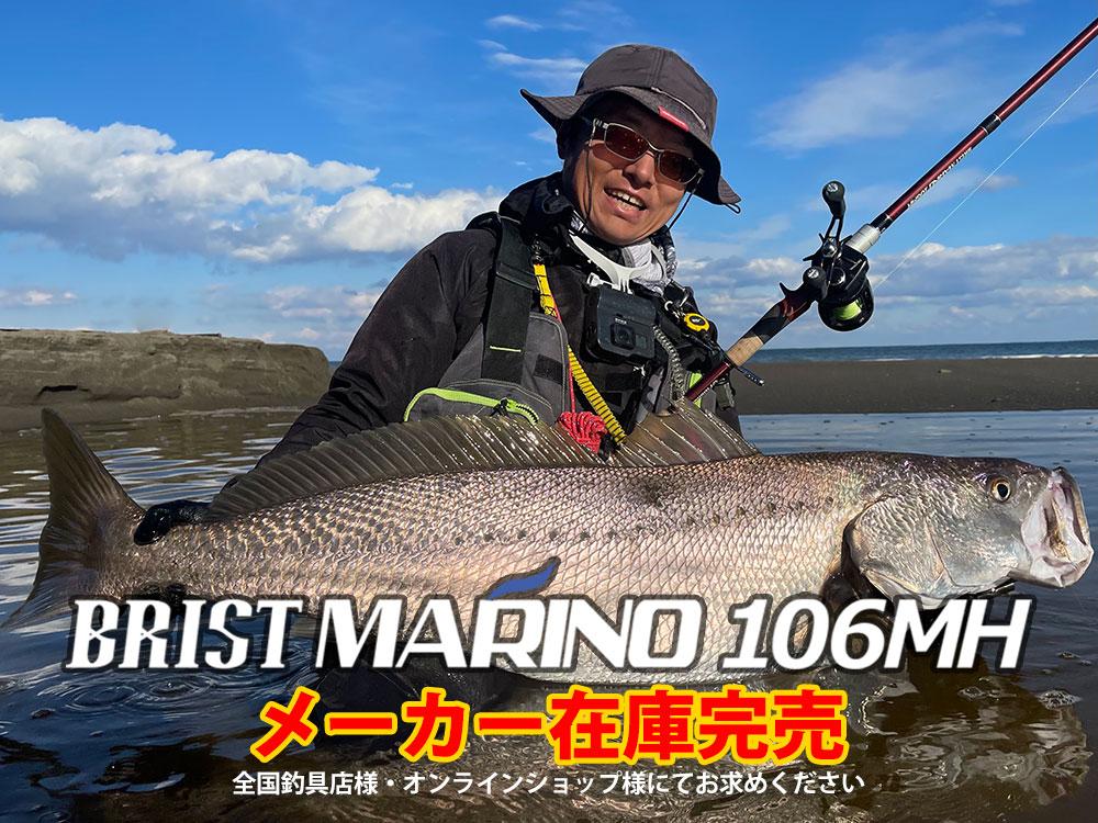 BRIST MARINO10.6MHのメーカー在庫が完売
