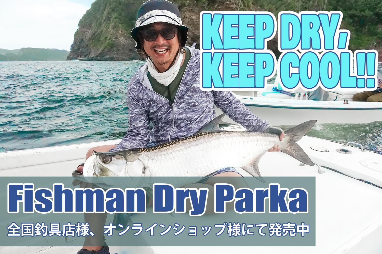 Fishman 防虫クイックドライパーカー 発売中