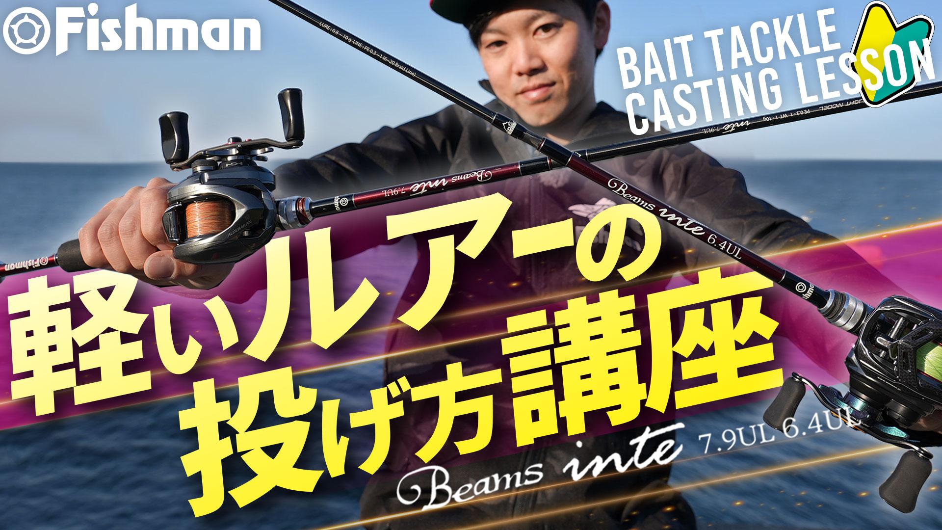 FishmanTV新作公開 【初心者必見!】軽いルアーの投げ方講座