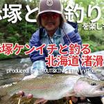 赤塚ケンイチと一緒に釣りをしよう!トラウトアンドキングフィッシングツアー