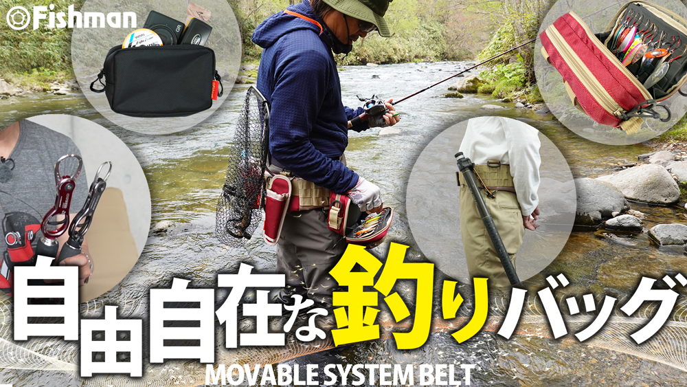 【自由自在な釣りバッグ】ムーバブルシステムベルト 解説動画をYouTubeにて公開!