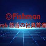 Fishman 正社員募集!!!!