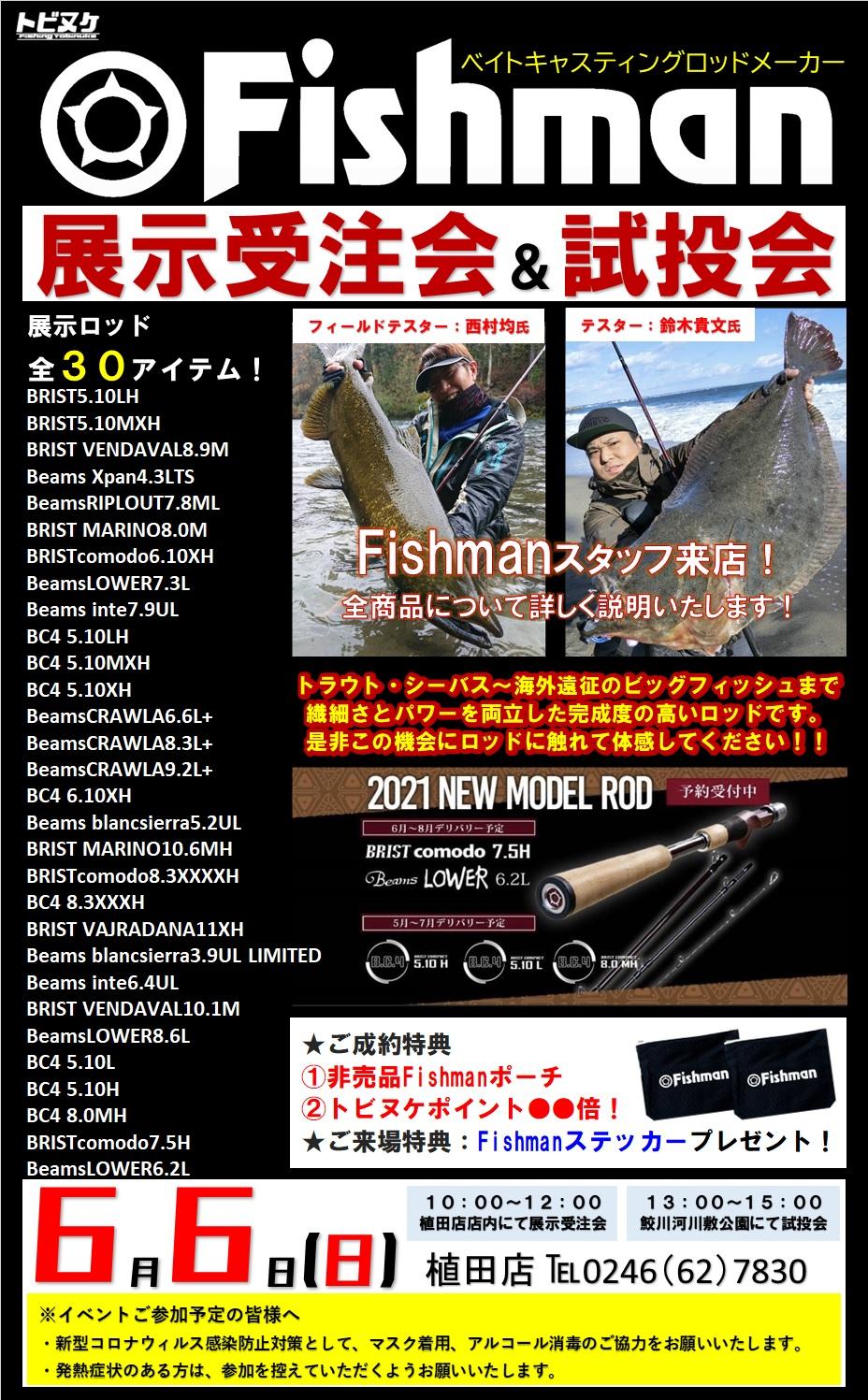 6/6 トビヌケ植田店様 試投・展示受注会