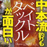【FishmanTV 新作公開】BeamsLOWER6.2L解説動画
