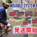 【自由自在な釣りバッグ】ムーバブルシステムベルト 出荷開始