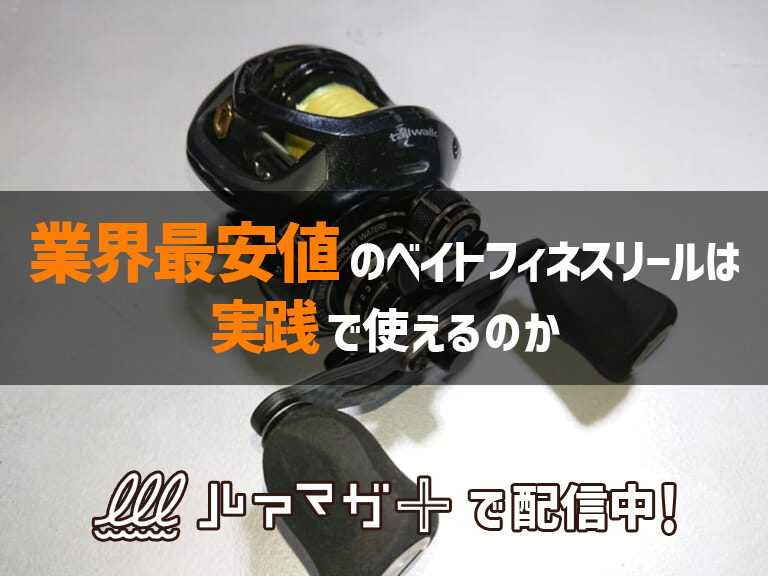 『フルレンジBF(テイルウォーク)』を魔改造して使い倒す!西村の挑戦が、ルアマガ+にて掲載中!