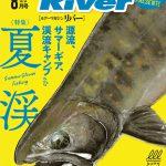 【Lure magazine River 8月号】Fishman新商品のほか、西村によるトラウトベイト楽々講座が掲載