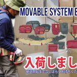 【自由自在な釣りバッグ】ムーバブルシステムベルト 入荷