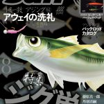【Lure magazine Salt 8月号】FieldTester西村による、ベイトアジング高効率ジグ単メソッド記事が掲載中