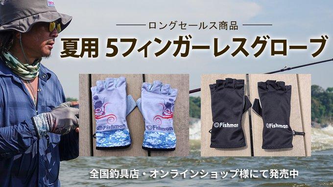 【ベイトキャスター専用補強】夏用5フィンガーレスグローブ