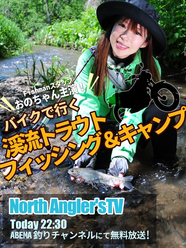 【スタッフおのちゃん主演番組】AbemaTVにて今晩無料放送