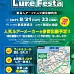 8月21日(土)~22日(日)「新潟ルアーフェスタ 2020」にFishmanも出展いたします