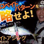 【FishmanTV 新作公開】マイクロベイトパターンを攻略!新潟ベイトアジング!