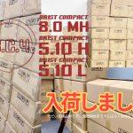 BC4 8.0MH、5.10H、5.10L 入荷