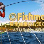 2021年 Fishman夏季休業のお知らせ