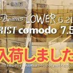 【2021 NewRod】6~8月デリバリー分Beams LOWER6.2L、BRIST comodo7.5H 入荷いたしました