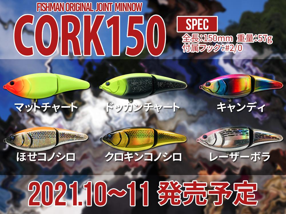 【Fishmanオリジナルミノー】CORK150 情報詳細公開!!