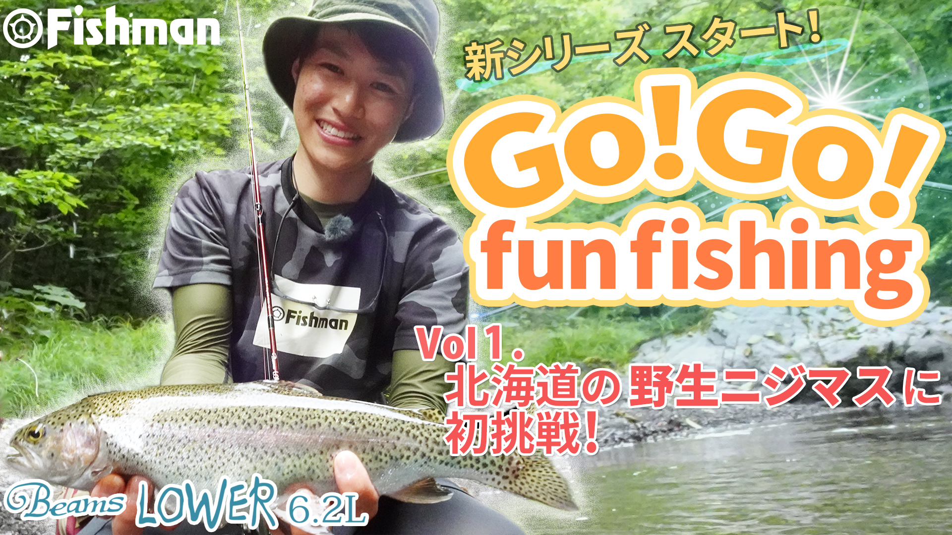 FishmanTV 新シリーズ『高木響 GO!GO! fun fishing』公開