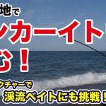 『マサッチ釣りチャンネル – 村岡昌憲ch -』に赤塚が出演しております