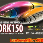 Fishmanオリジナルジョイントミノー『CORK150』 LureNewsR様にてLureNewsR様にてご紹介頂いております!